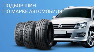 Подбор шин по марке авто - Rezina.cc