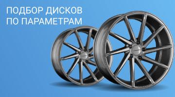 Подбор дисков по параметрам - Rezina.cc