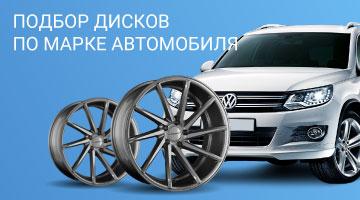 Подбор дисков по марке авто - Rezina.cc