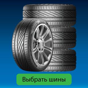 Выбрать шины