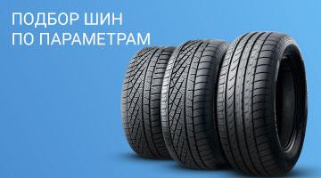 Подбор шин по параметрам - Rezina.cc