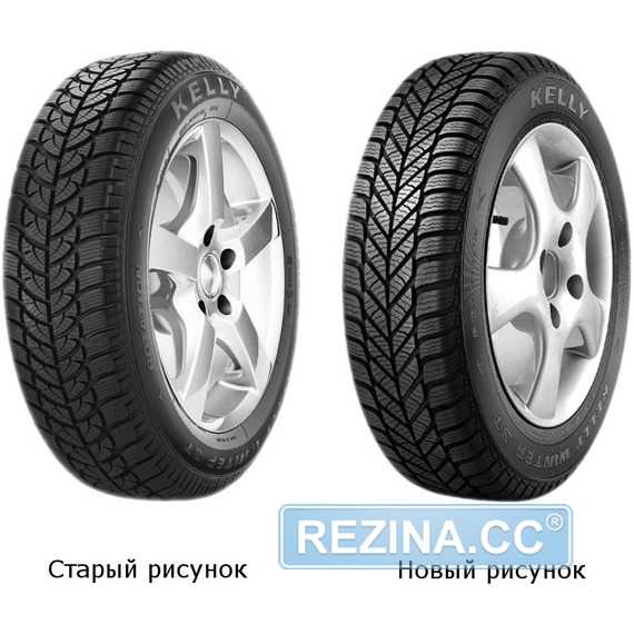 Зимняя шина KELLY Winter ST - rezina.cc