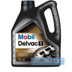 Купить Моторное масло MOBIL Delvac 1 5W-40 (4л)
