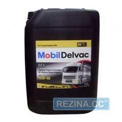 Купить Моторное масло MOBIL Delvac MX 15W-40 (20л)