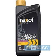 Трансмиссионное масло RAXOL Gear HP - rezina.cc