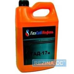 Купить Трансмиссионное масло ГАЗСИБНЕФТЬ ТАД-17и (10л)