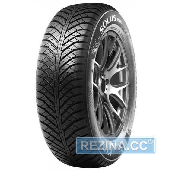 Всесезонная шина KUMHO Solus HA31 - rezina.cc