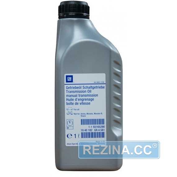 Трансмиссионное масло GM Getriebeoel - rezina.cc