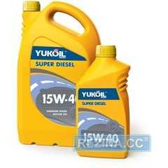 Купить Моторное масло YUKOIL Super Diesel 15W-40 CF-4/SG (5л)