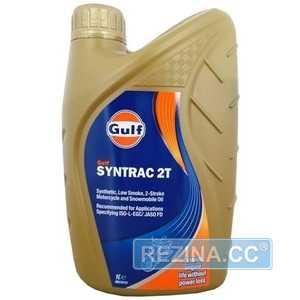 Купить Моторное масло GULF Syntrac 2T (1л)