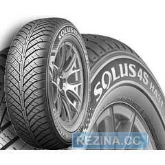 Всесезонная шина KUMHO Solus 4S HA31 - rezina.cc