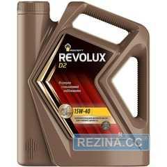 Купить Моторное масло ROSNEFT Revolux D2 15W-40 (5л)