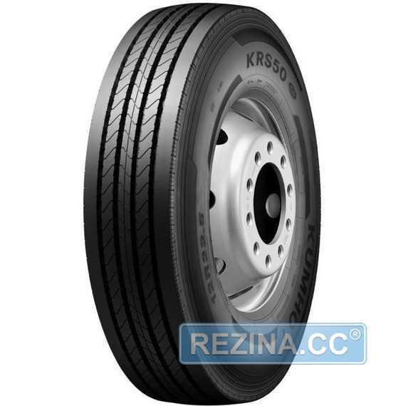 Грузовая шина KUMHO KRS50 - rezina.cc