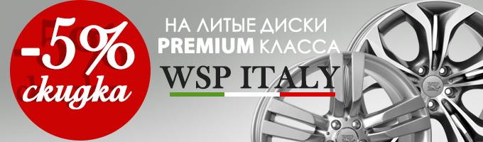 Диски WSP Italy со скидкой 5%! – rezina.cc