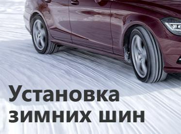 Установка зимних шин на автомобиль – rezina.cc