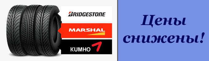Финальная распродажа зимних шин KUMHO, BRIDGESTONE, MARSHAL – rezina.cc