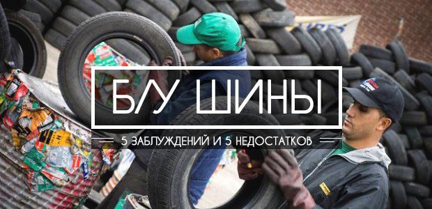 Зимние б/у шины: 5 заблуждений и 5 недостатков – rezina.cc