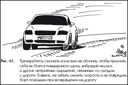 Сцепление колес на мокрой дороге: особенности и закономерности – rezina.cc