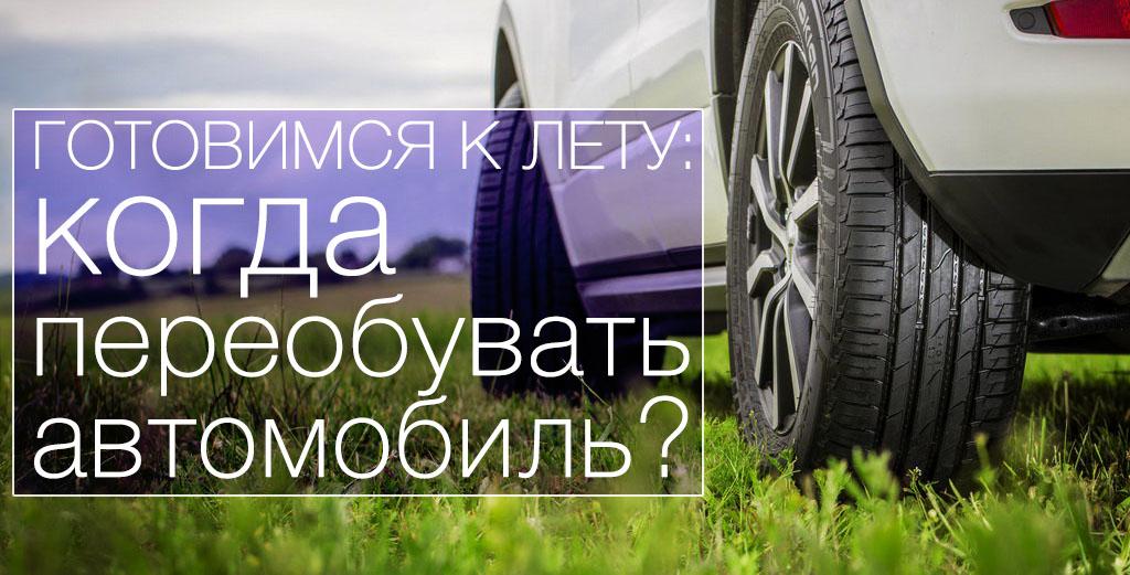 Готовимся к лету: когда переобувать автомобиль?  – rezina.cc