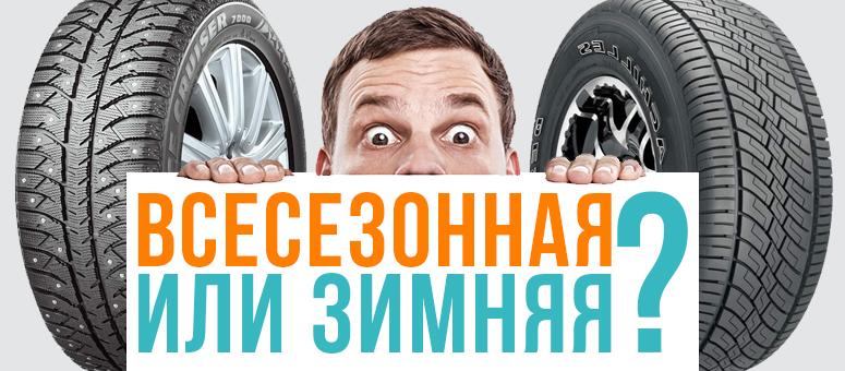 Извечная дуэль: зимние шины против всесезонных - rezina.cc