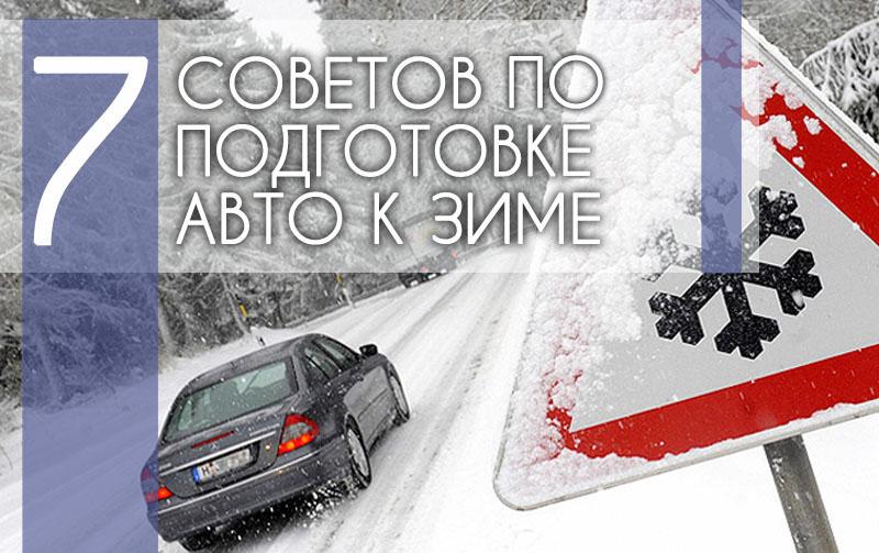 7 советов по подготовке автомобиля к зиме – rezina.cc