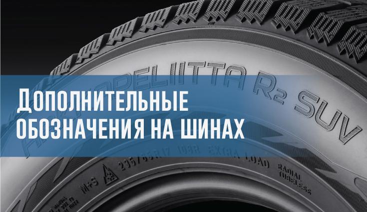 Дополнительные обозначения на шинах – rezina.cc