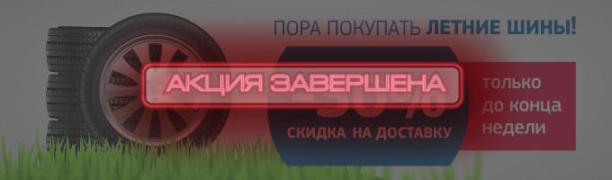 Весенняя скидка на доставку -30% – rezina.cc