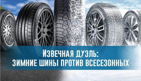 Извечная дуэль: зимние шины против всесезонных – rezina.cc