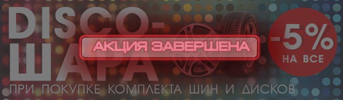 Диско-шара – rezina.cc