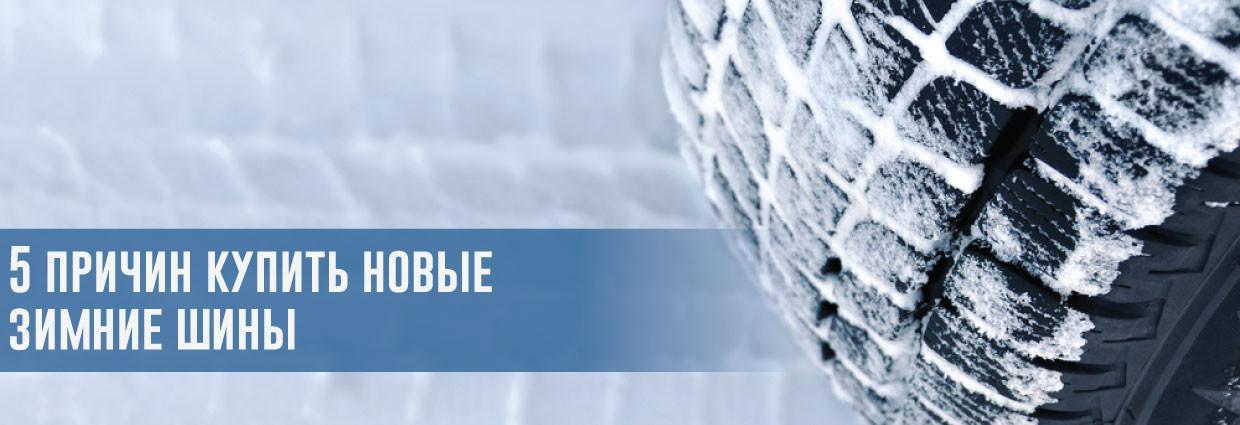 5 причин купить новые зимние шины – rezina.cc