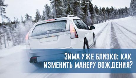 Зима уже близко: как изменить манеру вождения?  – rezina.cc