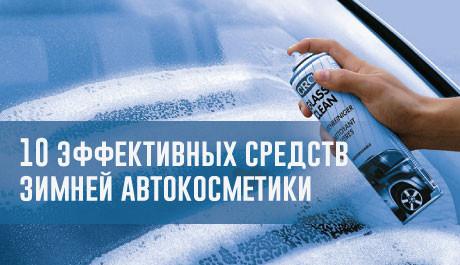 10 эффективных средств зимней автокосметики  – rezina.cc