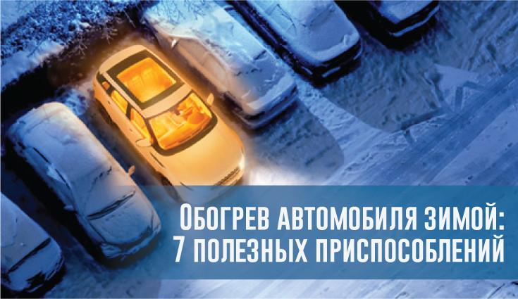Обогрев автомобиля зимой: 7 полезных приспособлений – rezina.cc