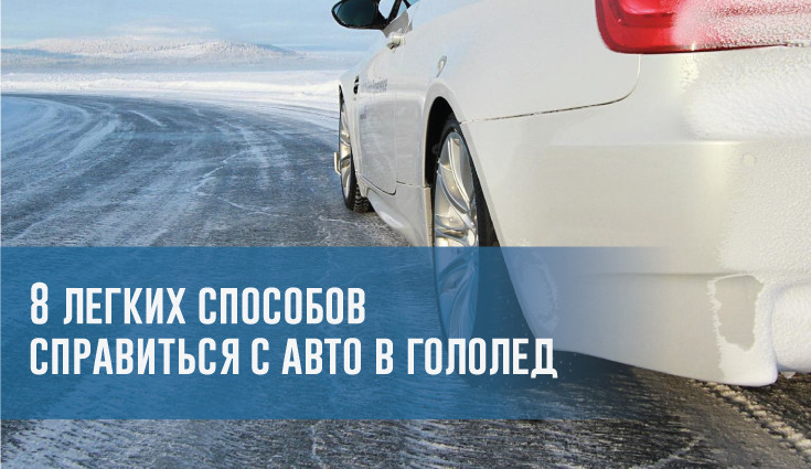 Как ездить в гололед или 8 легких способов справиться с авто в непогоду – rezina.cc