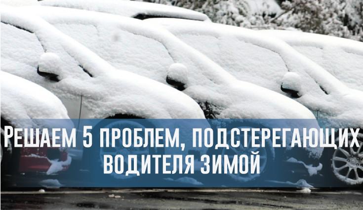 Решаем 5 проблем, подстерегающих водителя зимой – rezina.cc