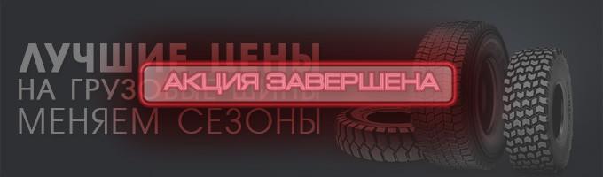 Меняем сезоны. Лучшие цены на грузовые шины. – rezina.cc