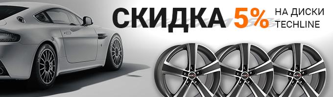 Cкидка 5% на литые диски TECH LINE – rezina.cc