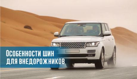 Особенности шин для внедорожников и полноприводных авто  – rezina.cc