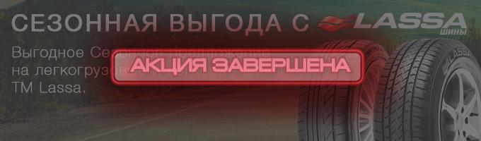 Сезонная выгода с LASSA – rezina.cc