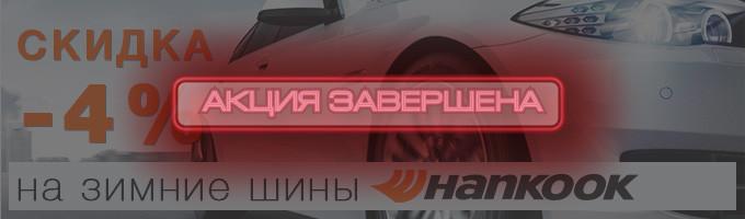 Скидка 4% на зимние шины Hankook – rezina.cc