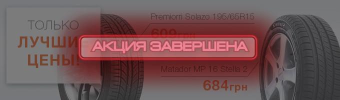 Лучшие цены на популярные шины. – rezina.cc