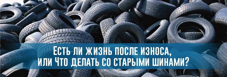 Есть ли жизнь после износа, или Что делать со старыми шинами?  – rezina.cc