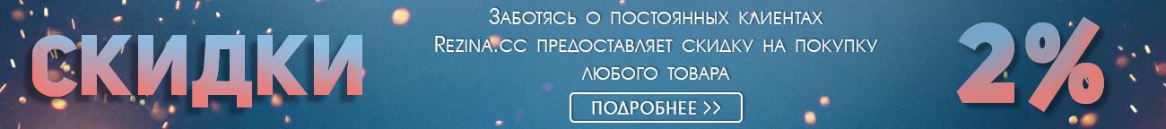 Скидки постоянным - rezina.cc
