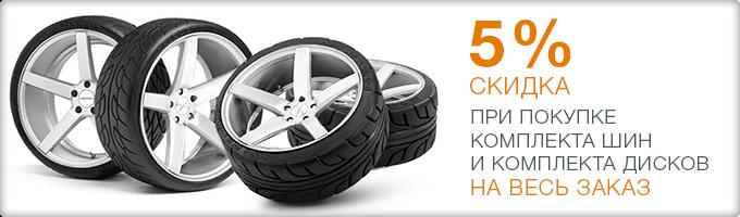Скидка 5%  при покупке комплекта шин и комплекта дисков – rezina.cc