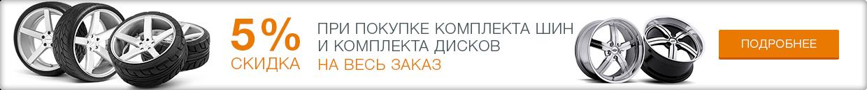 Акция при покупке комплекта шин и комплекта дисков - rezina.cc