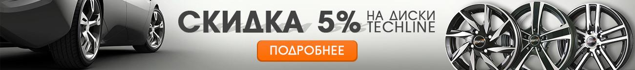 Cкидка -5% на диски от ТМ TECH LINE - rezina.cc
