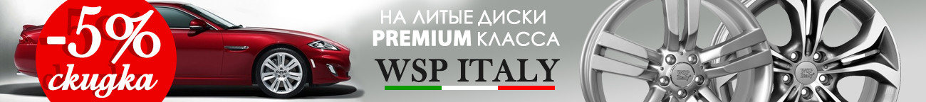 Диски WSP Italy со скидкой 5%! - rezina.cc