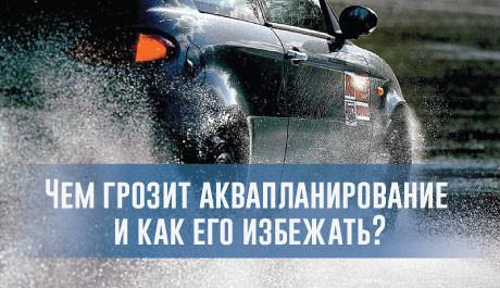 Чем грозит аквапланирование и как его избежать?  - rezina.cc