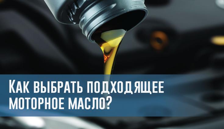 Выбираем моторное масло для автомобиля - rezina.cc