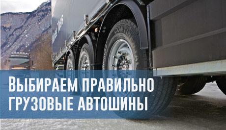 Выбираем правильно грузовые автошины – rezina.cc